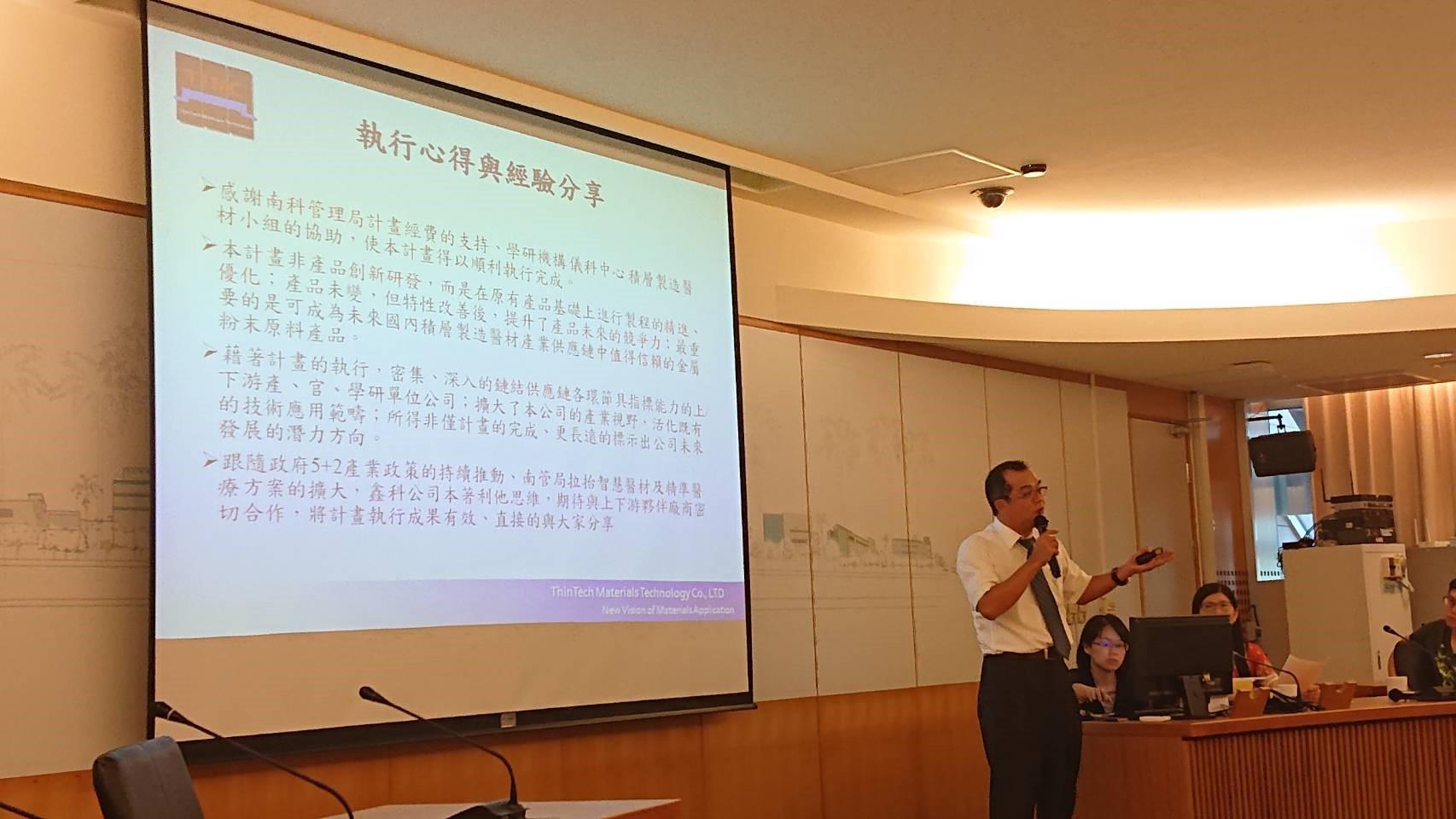 鑫科受邀作為南科精進計畫「光電領域」優良代表發表成果