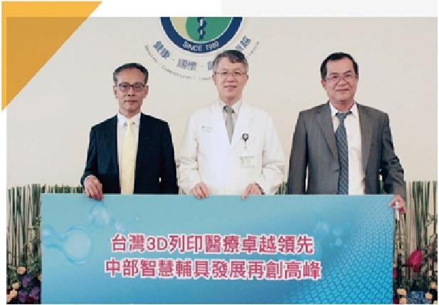 鑫科專訪:3D列印醫療器材 台灣下一波產業之星(2018.03.26)